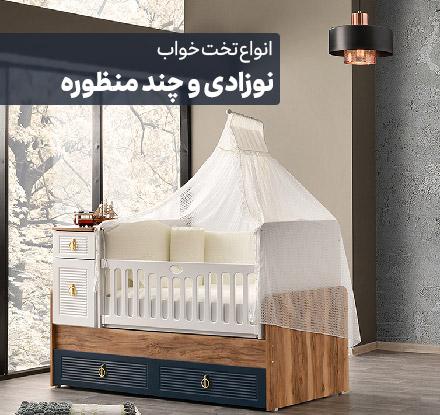 فروش تخت خواب نوزادی و چند منظوره