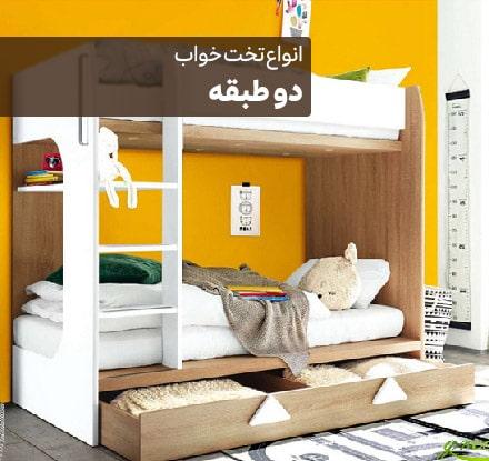 فروش انواع تخت خواب دو طبقه