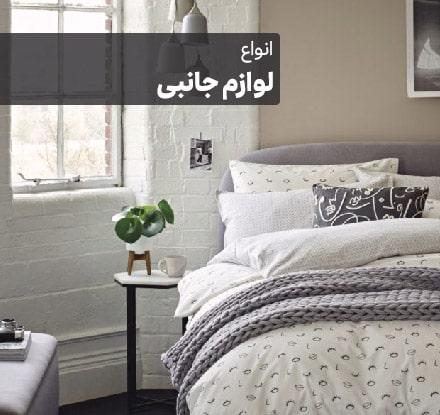 فروش لوازم جانبی تخت خواب